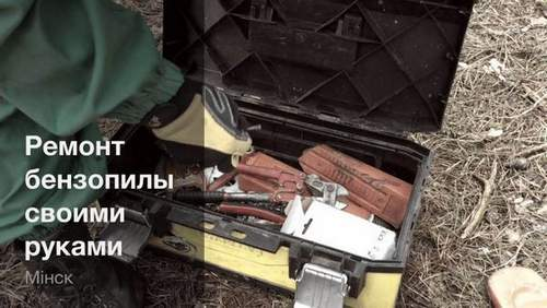 Do-it-yourself Chainsaw Repair