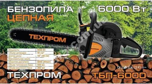 How many revolutions does a chainsaw have