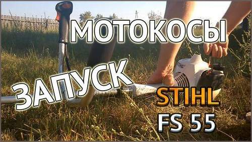 How to Make a Trimmer Petrol Stihl Video Properly