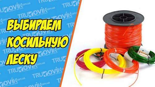 Which Fishing Line To Choose For Bosch Trimmer